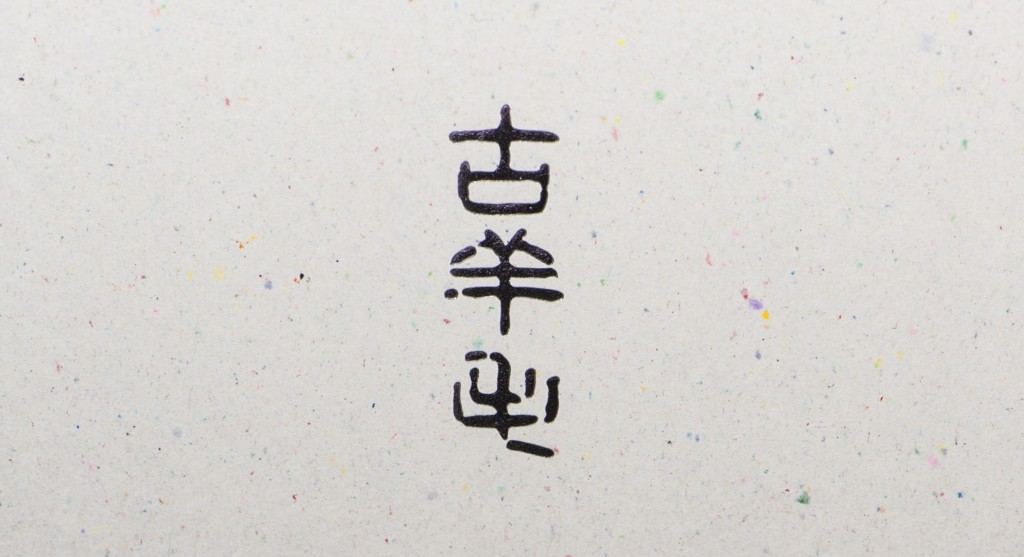 koyomo-5925